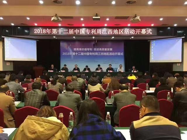黄富华参加第十二届中国专利周江西地区活动启动仪式