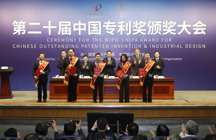第二十届中国专利奖颁奖大会在京举行