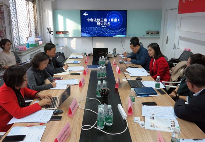 中国反侵权假冒创新战略联盟召开《专利法修正案(草案)》研讨沙龙