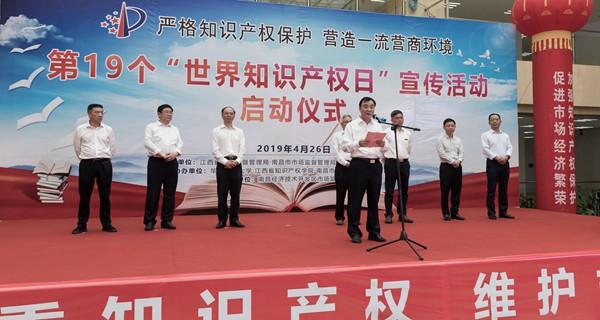 """江西省市场监管局举办""""世界知识产权日""""宣传系列活动"""