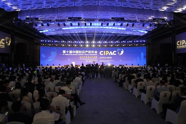 第十届中国知识产权年会在杭州开幕